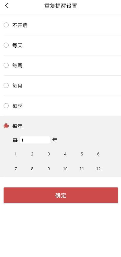 手机上有哪些便签app可以在纪念日定时提醒?