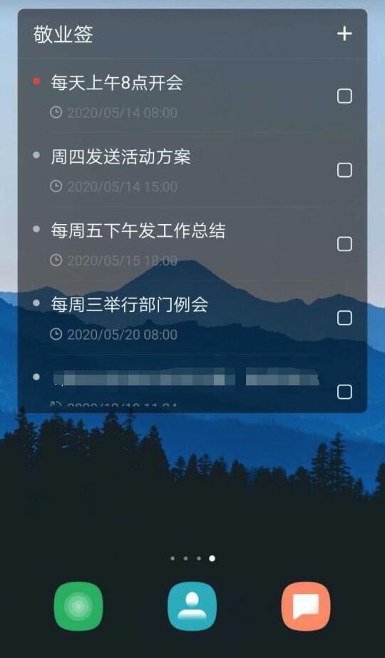 安卓手机桌面小组件