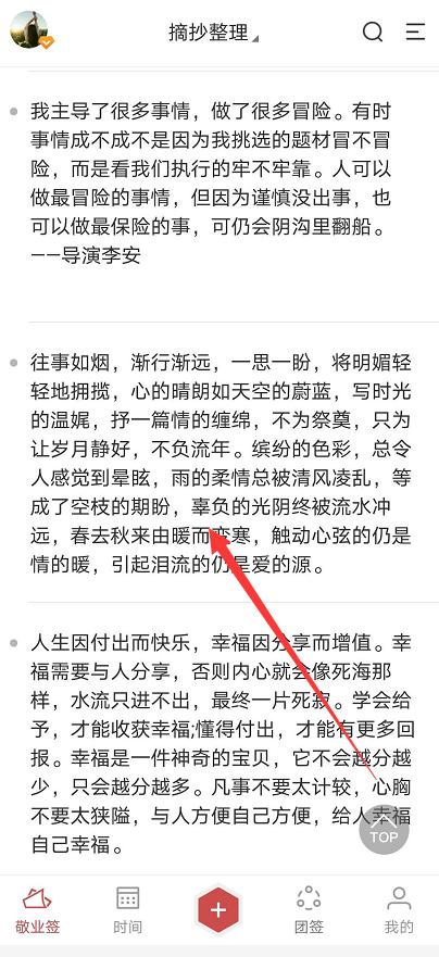 华为手机上可以显示字数的便签软件有哪些?