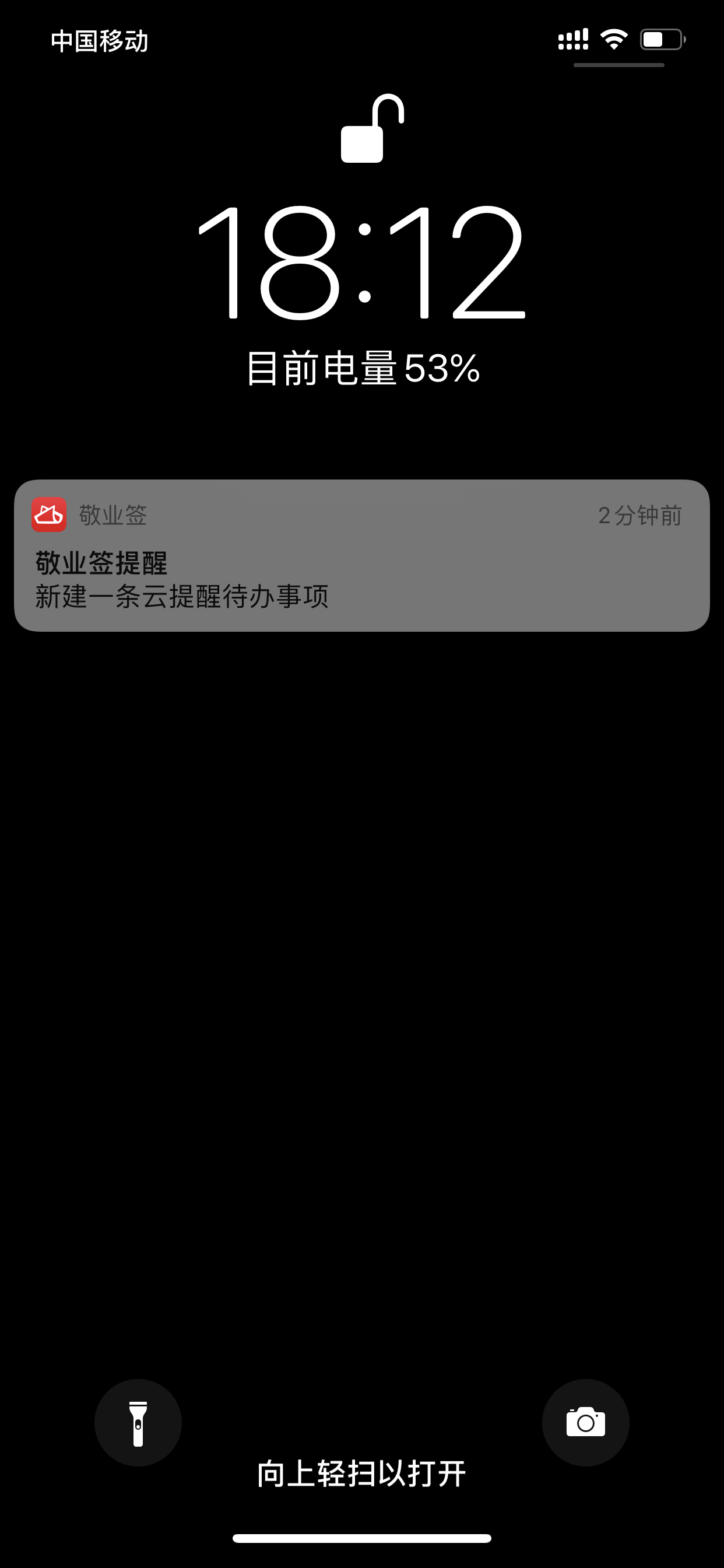 敬业签手机版APP云提醒通知