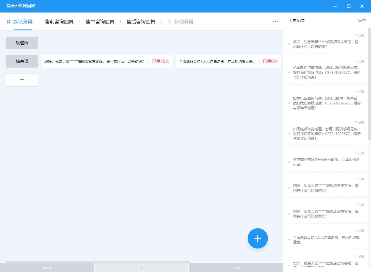 【敬业小工具】易桌面快捷回复客服神器怎么使用与创建客服快捷回复内容?