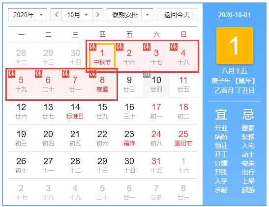 敬业签云桌面便签软件2020年国庆中秋双节放假时间安排表