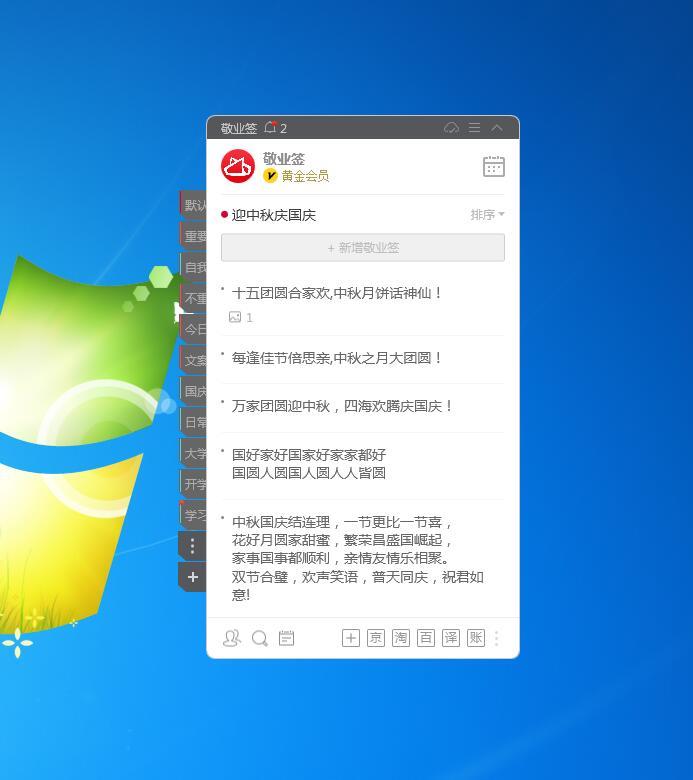 帮助布置迎中秋庆国庆主题墙的云便签软件