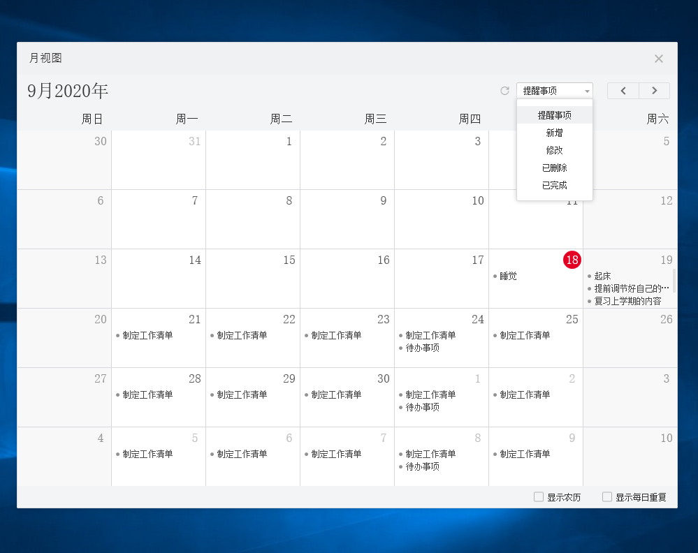win10电脑上有哪些桌面日历便签小工具值得推荐?