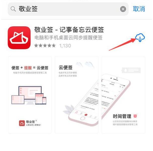 iOS上好用的第三方便签app