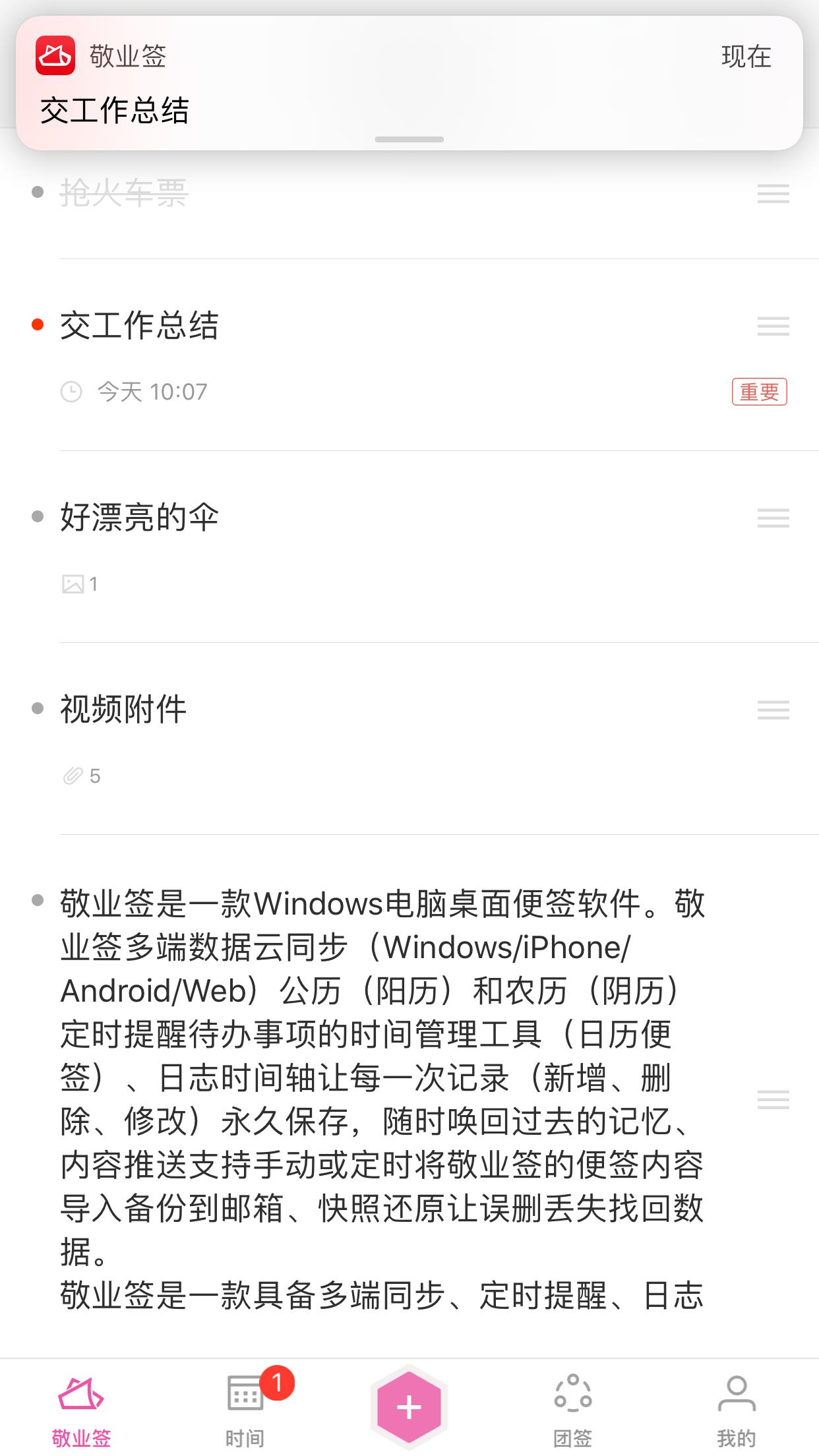 苹果提醒便签app