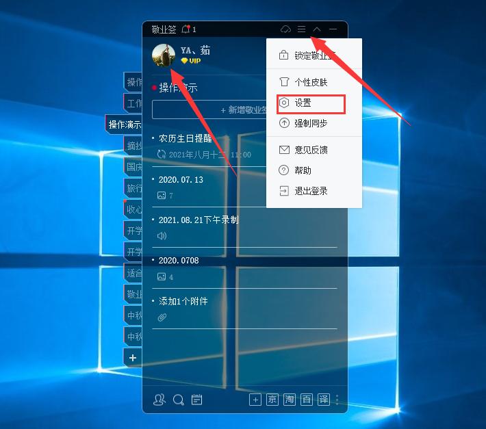 电脑桌面记事本便签敬业签怎样重新调整提醒弹窗的弹出位置?