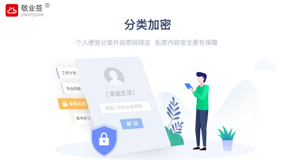 敬业签电脑云便签分类加密开启密码锁定私密内容安全更有保障