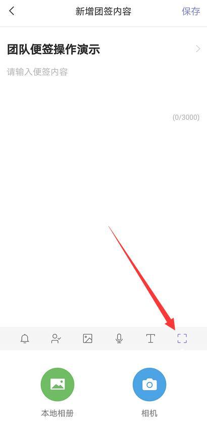 手机团队便签敬业签怎样提取图片中的文字?
