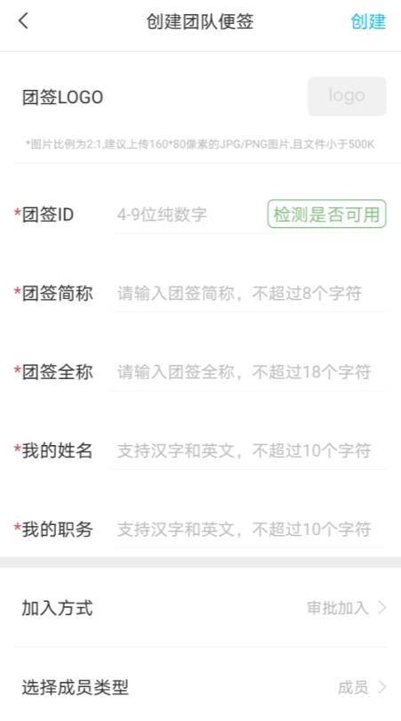 敬业签安卓苹果手机同步云便签App团签功能使用教程
