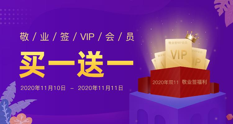 【双11活动】敬业签电脑手机云便签2020双十一VIP会员买一送一活动