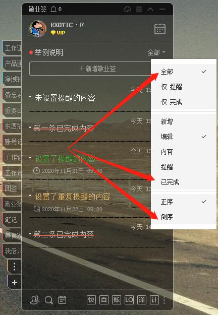 win7电脑新版敬业签怎么设置已完成内容置顶效果?