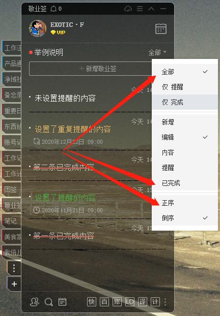 Windows端新版敬业签如何让已完成内容自动置底?