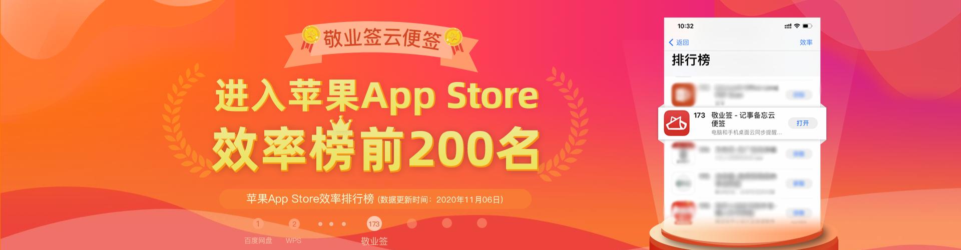 敬业签云便签待办事项任务清单软件进入苹果APPStore效率榜前200名