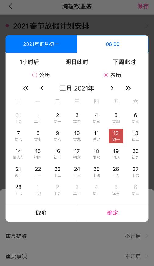 支持设置农历提醒的便签app