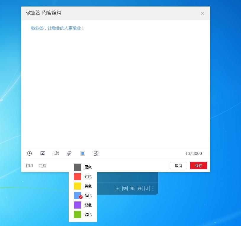 敬业签电脑版桌面便签软件怎么修改便签字体颜色?