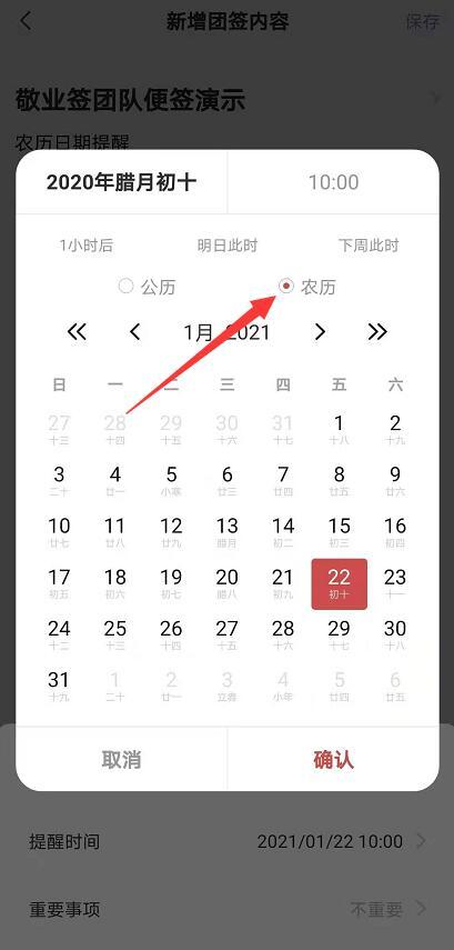敬业签团队便签如何在手机端按农历日期设置提醒?