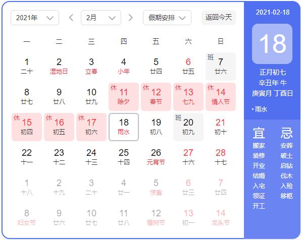 春节复工时间