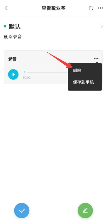 敬业签手机便签声音录音文件怎么删除?