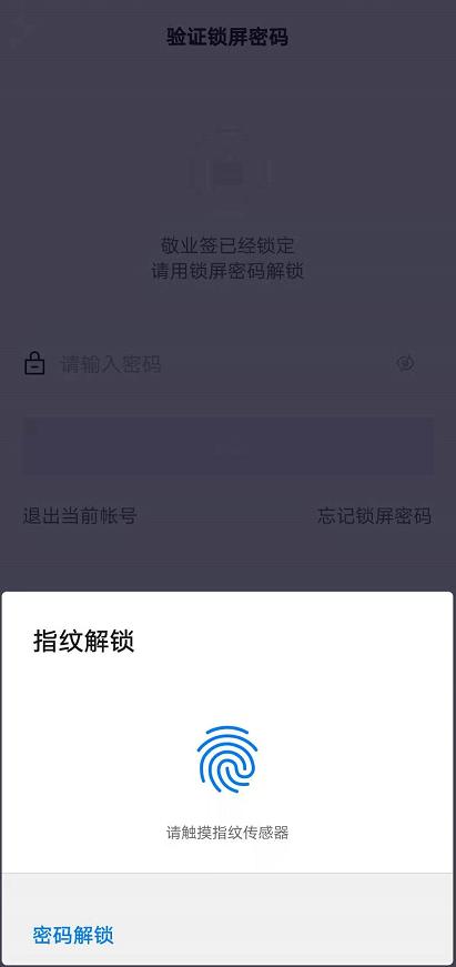 怎么给华为手机上的便签app加密
