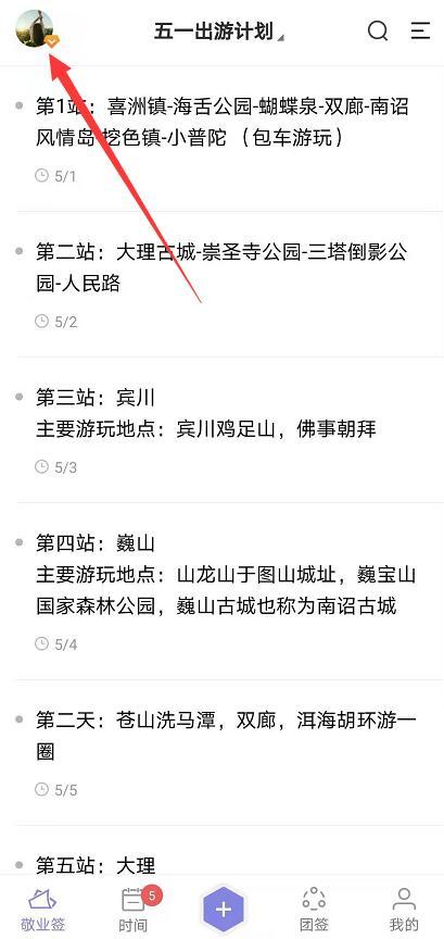 敬业签用户在华为手机端怎样通过扫码加入团队便签?