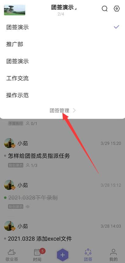敬业签在华为手机端如何通过搜索加入团队便签?