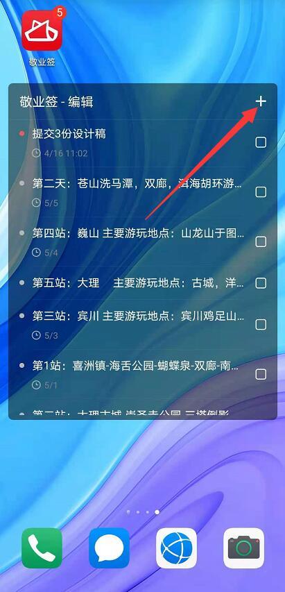 华为手机便签的悬浮窗口怎样开启?
