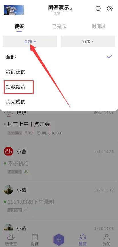 敬业签用户在安卓手机端怎样单独查看指派给自己的团签任务?