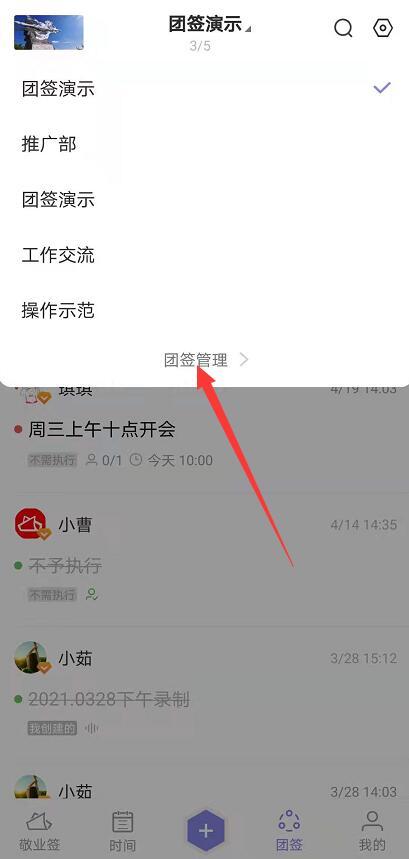 安卓手机版的敬业签怎样查看已加入团签的数量?