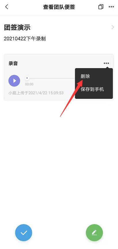 敬业签在安卓手机端怎样删除团队便签中的音频文件?