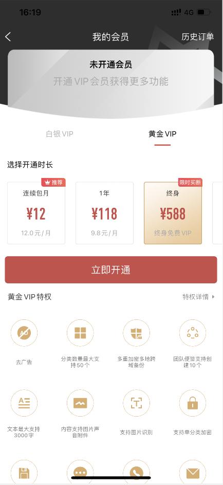 敬业签限时买断终身黄金VIP会员开通后敬业签再升级将不在涨价
