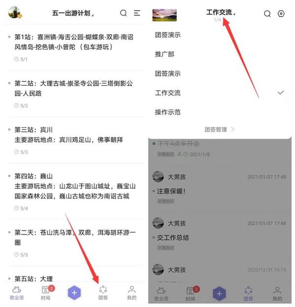 敬业签用户在华为手机端怎样解散团队便签?