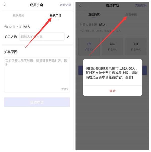 安卓版敬业签app如何对团签人数进行扩容?