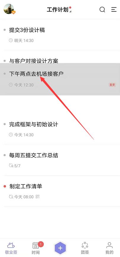 手机便签敬业签在安卓手机上可以拖动调整内容排序吗