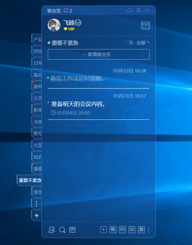 清单软件哪个好用