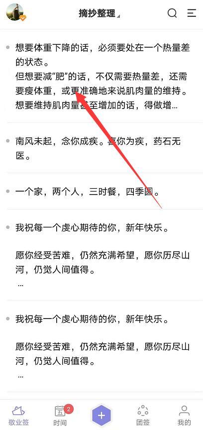 安卓版的敬业签怎样将便签内容二维码发送给微信好友