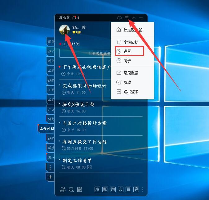 如何将便签窗口固定在电脑桌面上