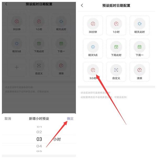 安卓版敬业签app怎样预设延时提醒日期配置?