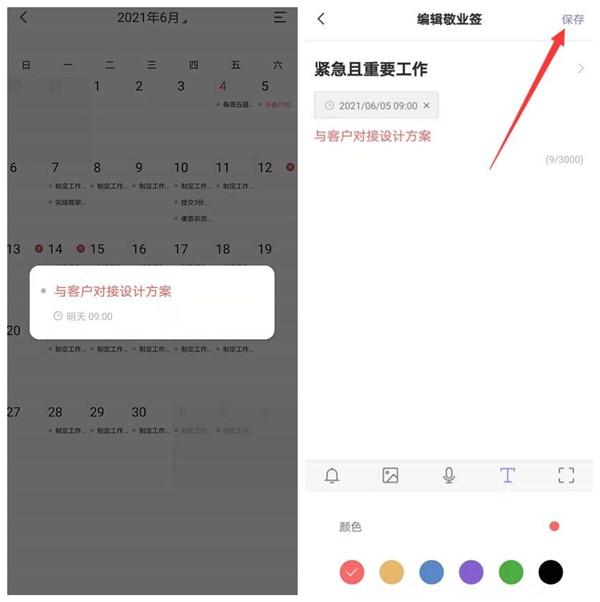 安卓手机版敬业签如何修改日历月视图中的内容字体颜色