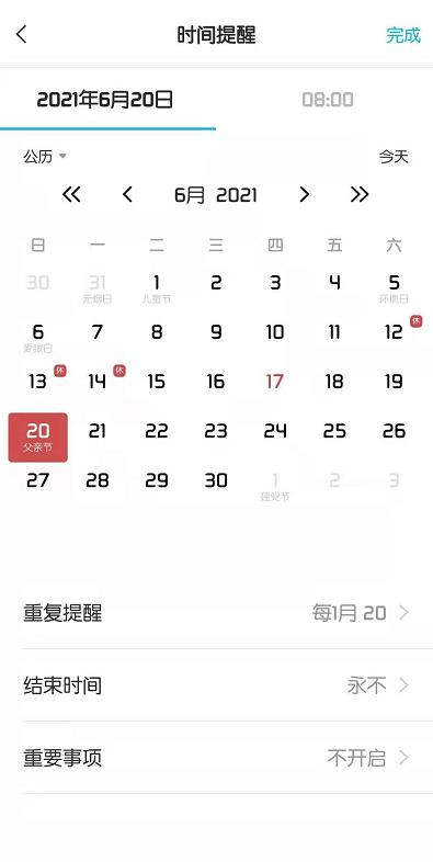每月20号提醒