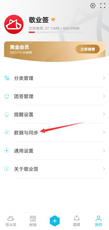 如何在敬业签安卓手机便签APP上将内容推送到邮箱?