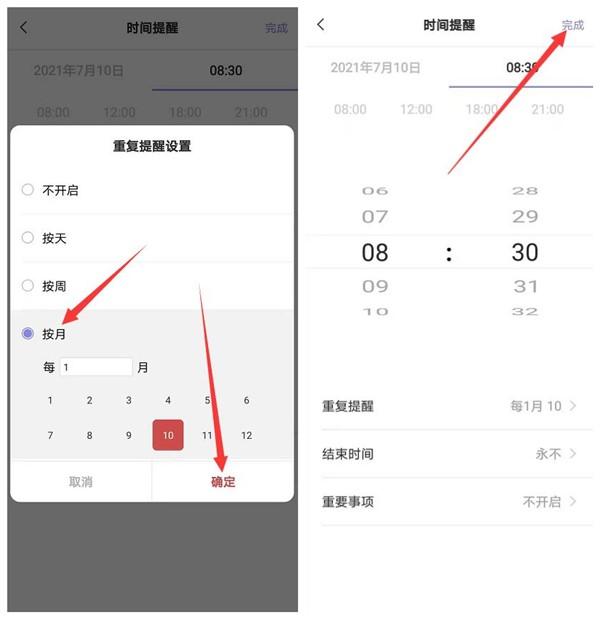 华为手机怎么设置每月10号提醒?