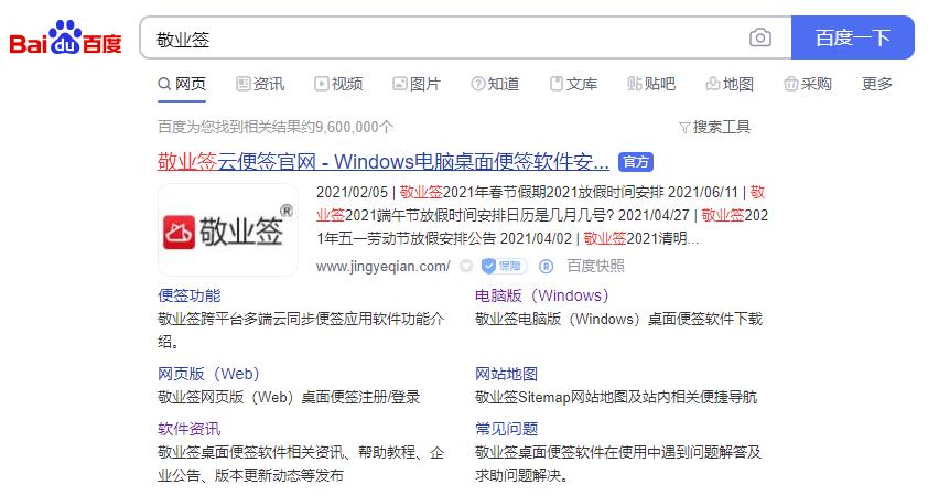 Windows11桌面便签软件怎么下载安装win11桌面便签软件?