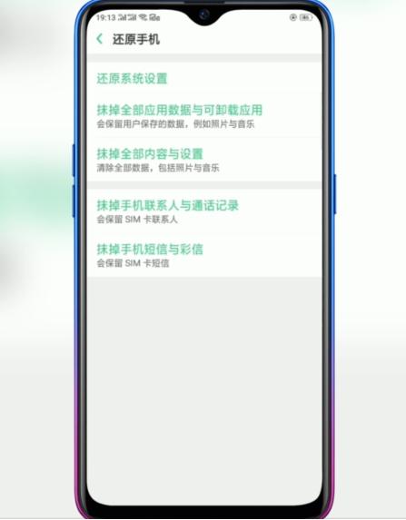 oppo手机已经恢复出厂设置为什么会突然蹦出以前的便签内容?