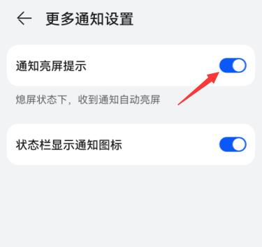 手机锁屏时有便签提示提醒就会亮屏怎么办