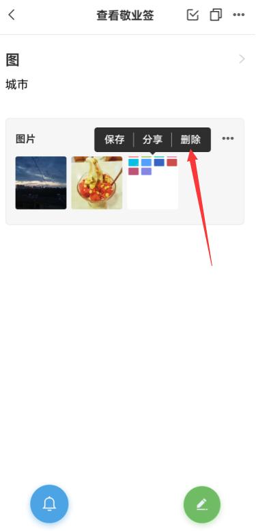 如何删除便签其中有一个图片但不删掉便签内容?