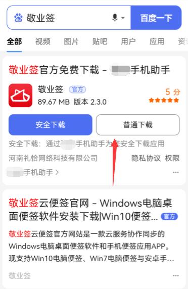 oppo手机便签新版免费下载安装方法
