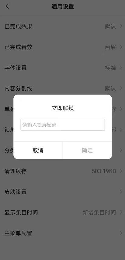 手机版敬业签APP怎样重置便签密码?