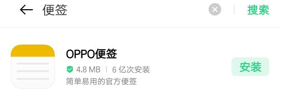 oppo手机便签软件删除了怎么恢复