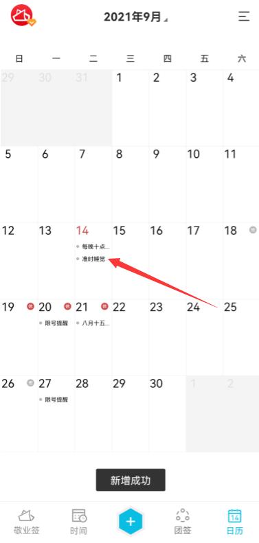 安卓手机云便签app怎么在日历上新建日程内容?